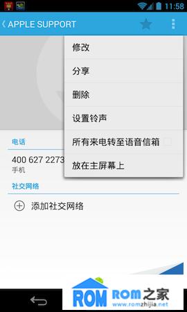 安卓手机拦截骚扰电话教程(无需第三方软件)/