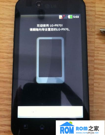 LG P970,刷机教程