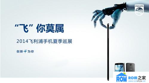 2014飞利浦手机夏季巡展宣传海报