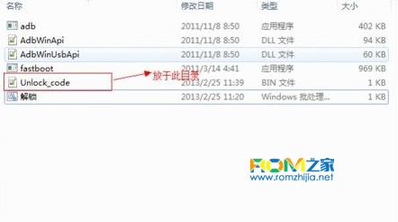 HTC One,解锁教程