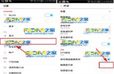努比亚Z7mini触摸提示音关闭技巧教程图文详解