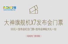 VIP门票今日开抢  酷派大神X7将于1月8日发布