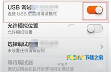 红米2手机usb调试打开技巧教程