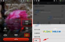 红米2使用技巧:红米2通话录音设置教程