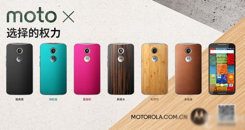 选择的权利  2999元起Moto X行货版今日开售