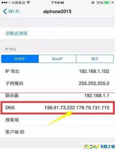 手机dns怎么设置才能上网
