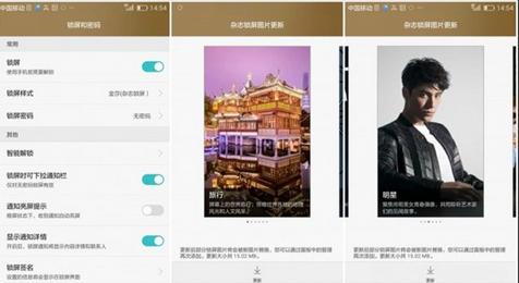 华为荣耀7壁纸及杂志锁屏壁纸设置方法教程分享