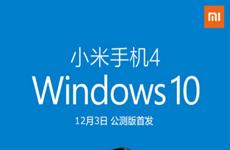 终于等到你!  小米4 Windows 10刷机包将于12月3日首发