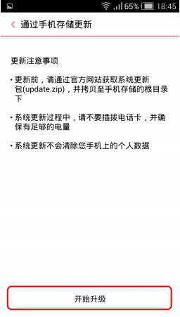 努比亚Nubia布拉格S卡刷教程-ROM下载之家官网