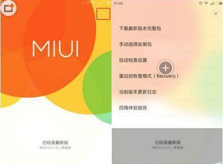 小米4怎么刷安卓6.0MIUI7 小米4刷安卓6.0MIUI7图文教程