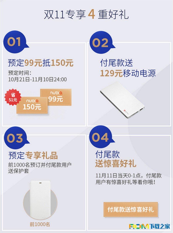 努比亚Z11全新配色开启预定 双十一开卖第2张图