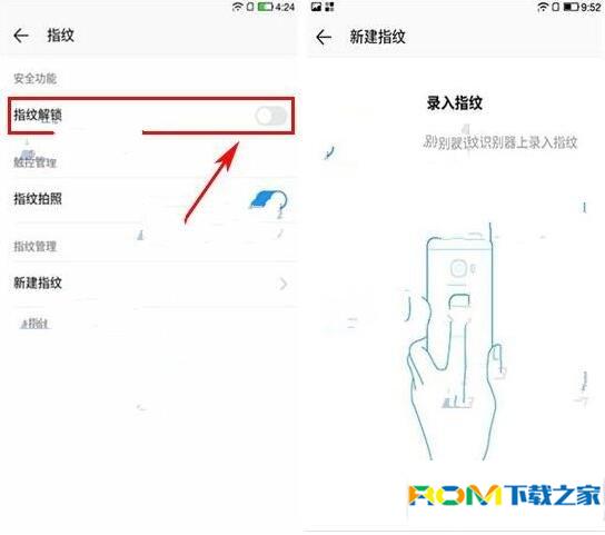 乐pro3,指纹识别,指纹识别设置