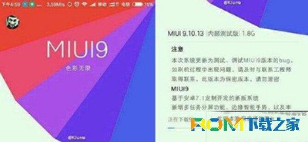 MIUI 9宣传海报