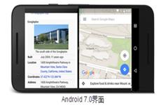 Android 7.0预览版抢先上线:增分屏多任务/画中画等功能
