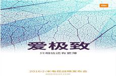 新小米电视薄如蝉翼  3月23日首发