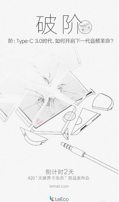 乐2手机将开启音乐革命:采用type-c接口耳机
