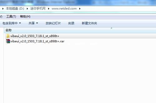 联想s898t+