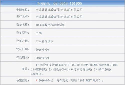 Cool1生态手机获3C认证 将推三个版本