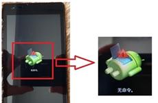 红米手机如何卡刷稳定版?刷机教程