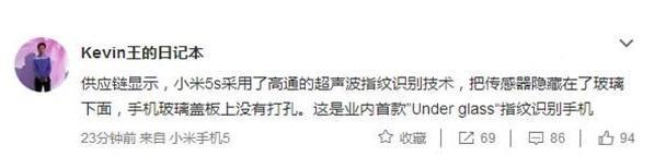 """小米5S再曝光:首款""""Under glass""""指纹识别手机"""