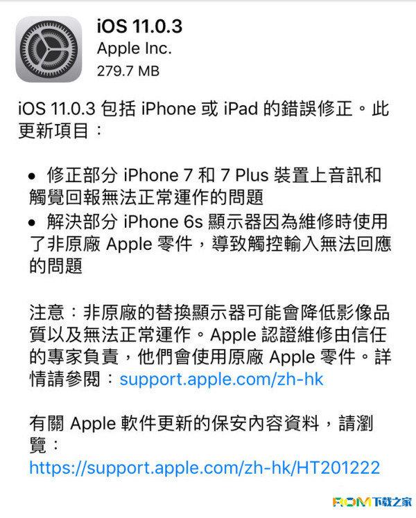 iOS 11.0.3,iOS 11.0.3更新内容,iOS 11.0.3下载
