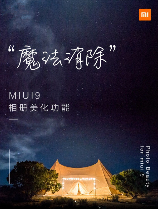 MIUI 9,MIUI 9下载,MIUI 9新功能