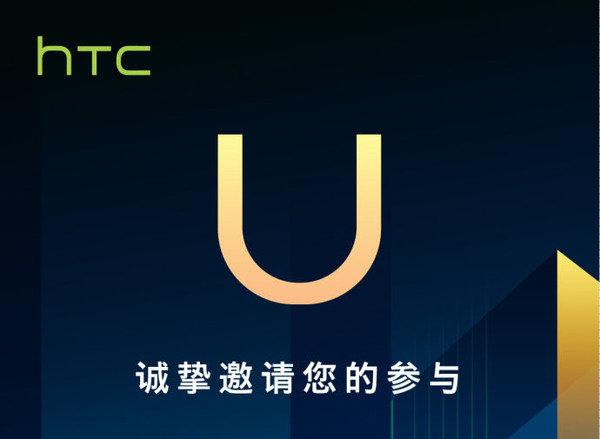 HTC邀请函