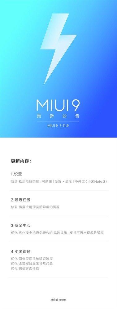 小米Note 3,MIUI9,MIUI抬起唤醒功能