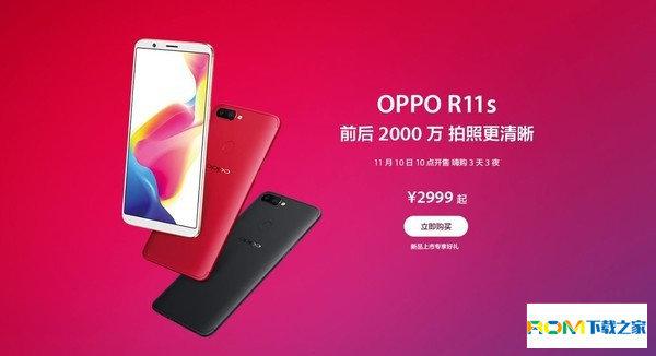 OPPO R11s今日首销