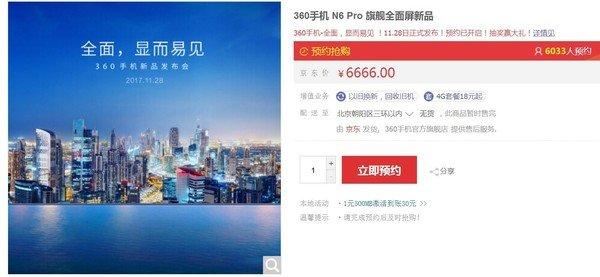 360手机N6 Pro,360手机N6 Pro配置,360手机N6 Pro售价