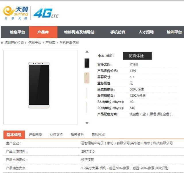 红米5配5.7寸全面屏搭载骁龙450 或999元起售