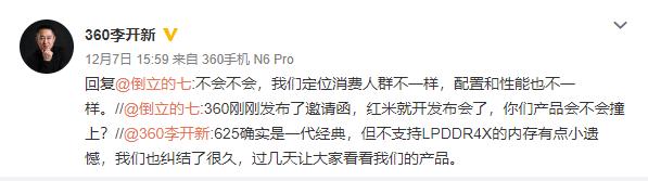 360手机N6将采用骁龙630+LPDDR4X低功耗运存