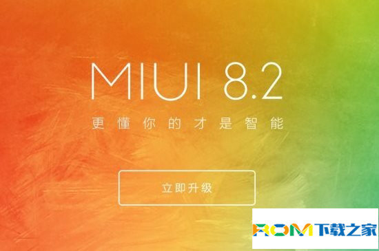 miui8.2,miui8.2稳定版,miui8.2稳定版支持机型