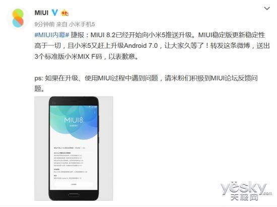 小米5,安卓7.0,MIUI 8.2系统