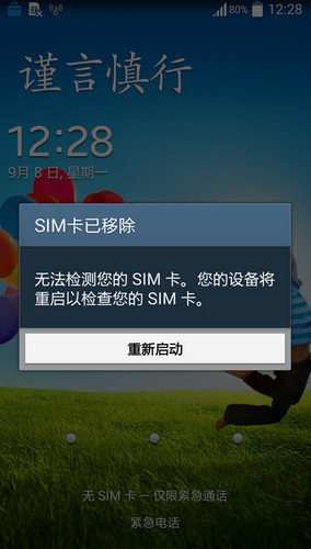 """三星手机,三星手机""""sim卡已移除"""""""