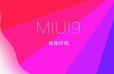 内测开启 rom基地小编教你升级MIUI 9开发版的正确姿势