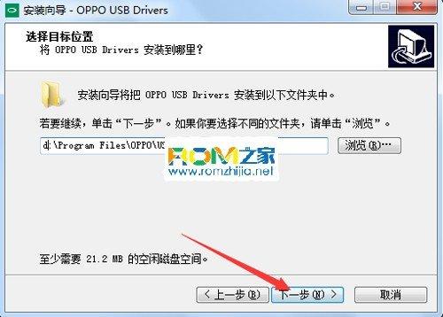 OPPO R815W驱动下载安装