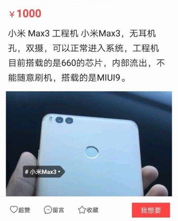 小米Max3,小米Max3配置,小米Max3售价