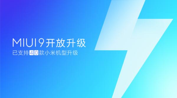 MIUI9正式版,MIUI9正式版下载,MIUI9正式版官方下载