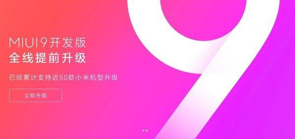 MIUI 9,MIUI 9下载,MIUI 9官方下载