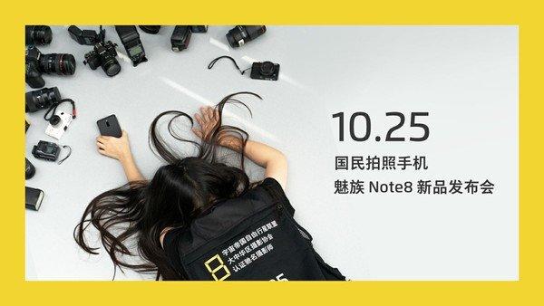 魅族Note8,魅族Note8配置,魅族Note8售价