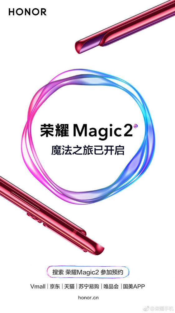 华为荣耀Magic 2,华为荣耀Magic 2配置,华为荣耀Magic 2售价