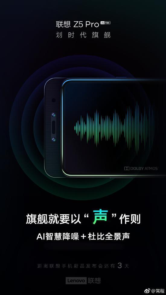联想Z5 Pro,联想Z5 Pro配置,联想Z5 Pro售价