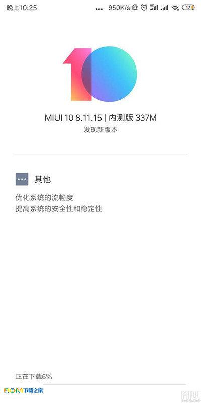 小米MIX 2S刷机包,小米8刷机包,小米刷机包官方下载