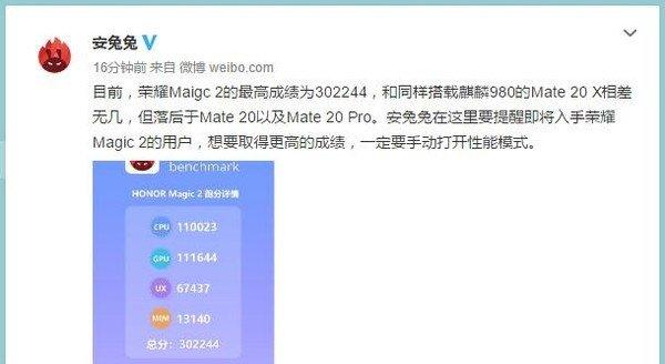 华为荣耀Magic2,华为荣耀Magic2配置,华为荣耀Magic2跑分