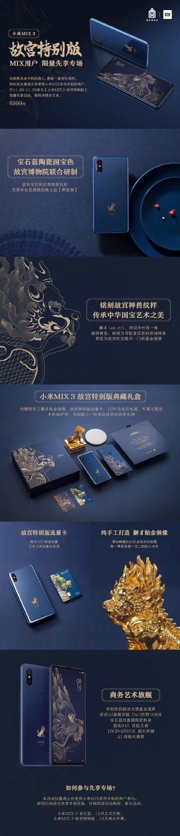 小米MIX 3,小米MIX 3配置,小米MIX 3售价