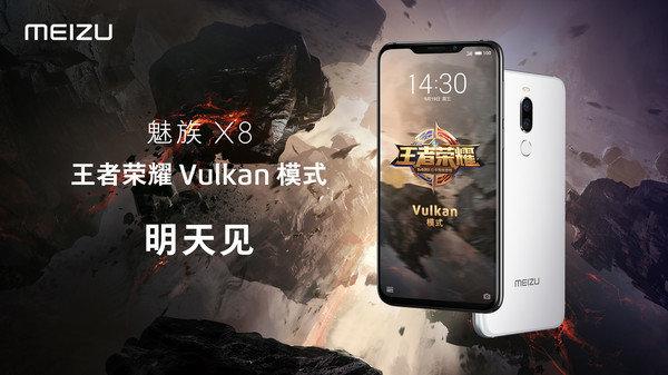 魅族X8,魅族X8刷机包,荣耀Vulkan