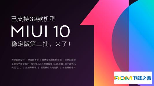 MIUI 10稳定版,MIUI 10稳定版下载,MIUI 10稳定版官方下载