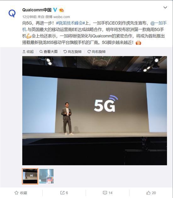 5G,骁龙855,一加手机