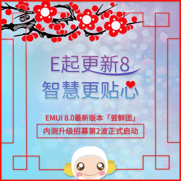 华为,华为EMUI 8.0,EMUI 8.0官方下载